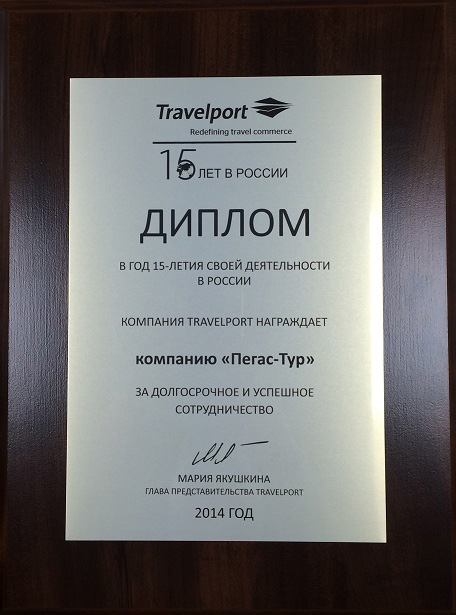Travelport_award_2014.jpg